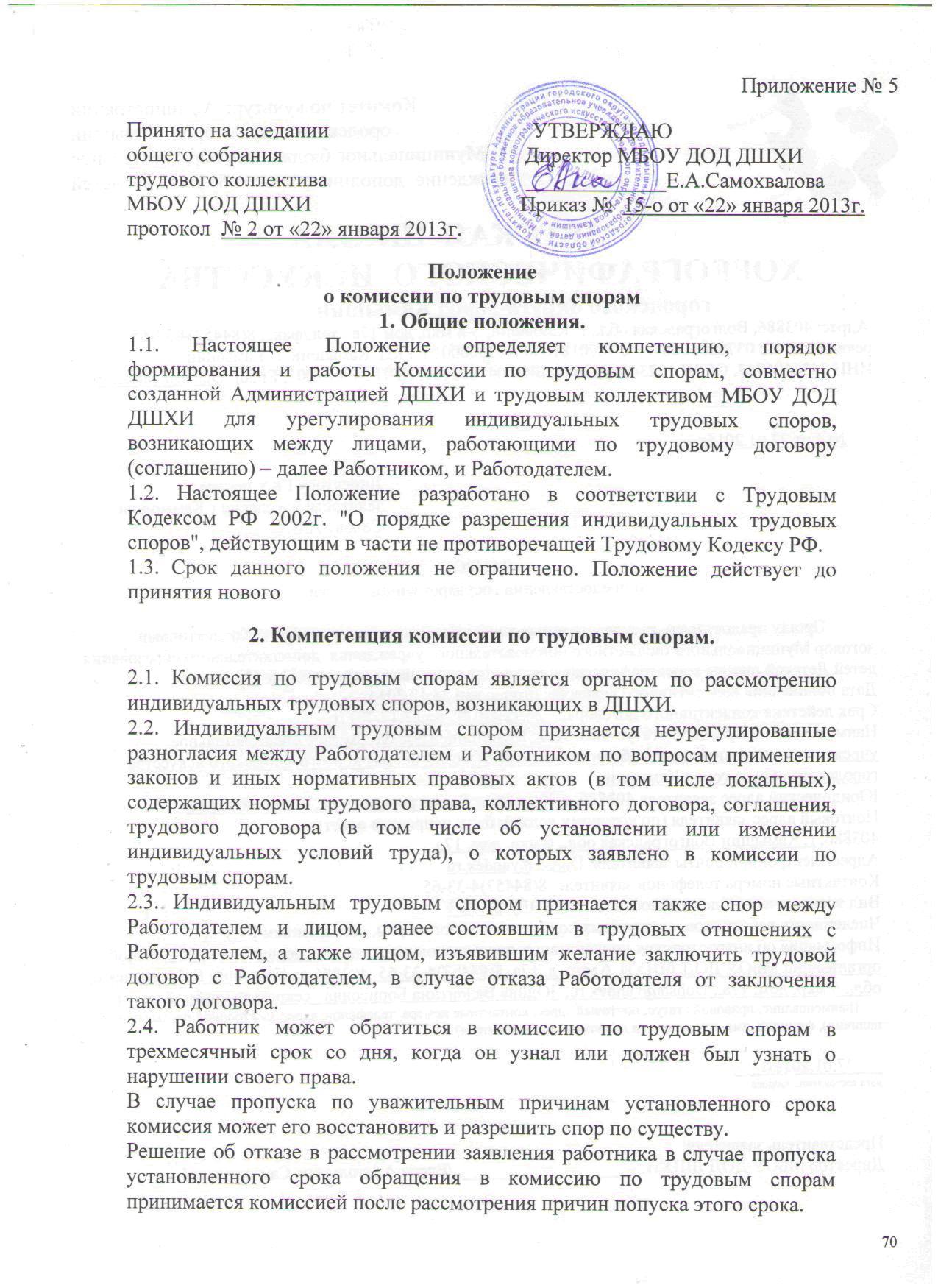 сварка дуговая решение комиссии по трудовым спорам принимается Погоды Русской Халани